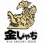 盛田金しゃちビール株式会社