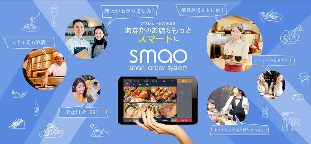 オーダーシステム SMAO