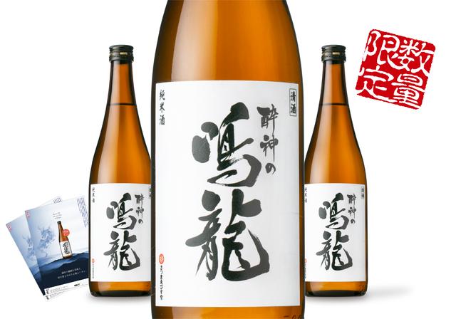 純米酒 酔神の鳴龍
