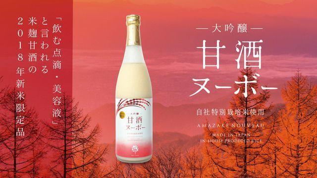 【関東・中部・関西・信越限定】大吟醸甘酒ヌーボー