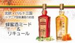 リトアニアの蜂蜜酒・リキュール