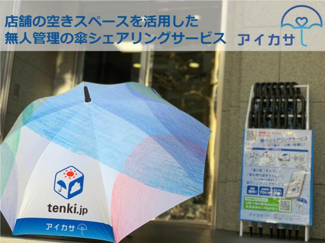 【東京23区 限定募集】雨の日の集客支援アイカサ