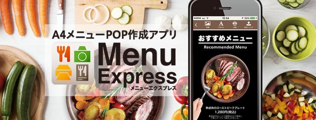 無料メニュー作成アプリ Menu Express