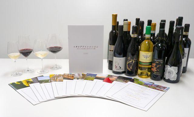 イタリアンワイン通信講座