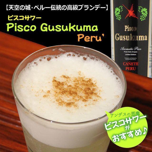 ピスコ・グスクマ
