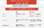 みちしる.jp