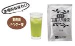 業務用玉露入り緑茶