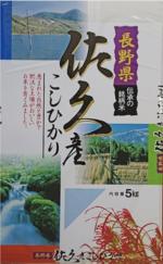 長野県佐久産コシヒカリ