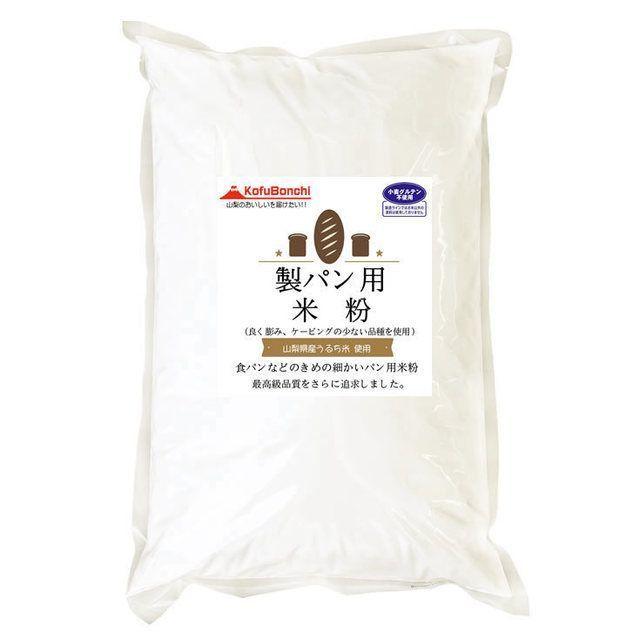 山梨県産 山田錦 パン用米粉