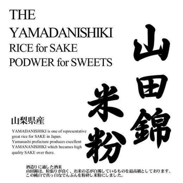 山梨県産 山田錦 和菓子用米粉