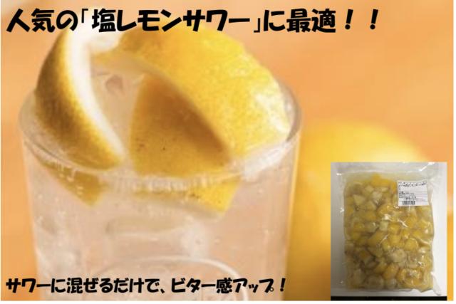 角切り塩レモン