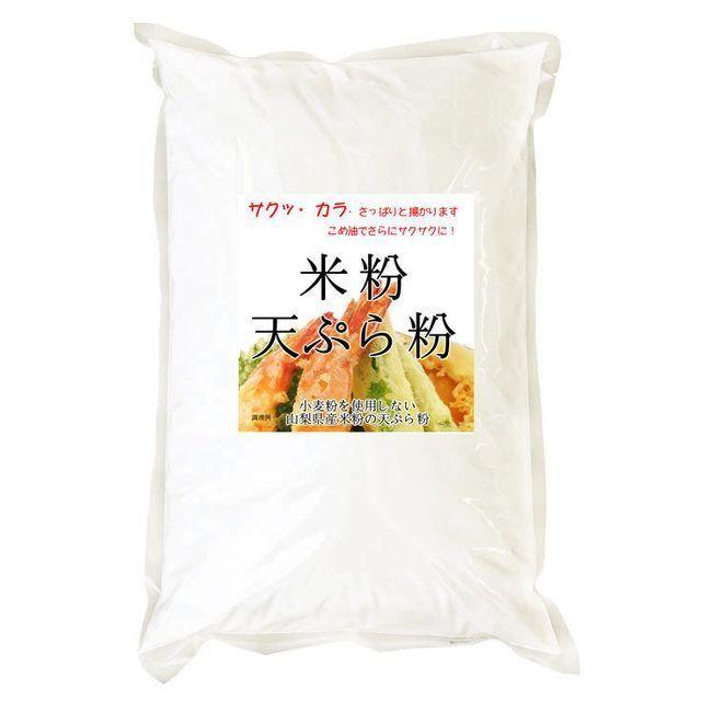 米粉 天ぷら粉