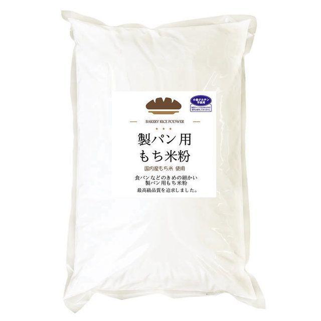 製パン用もち米粉(パン・洋菓子・調理用)