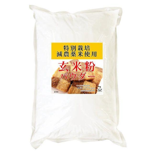 玄米粉 パウダー