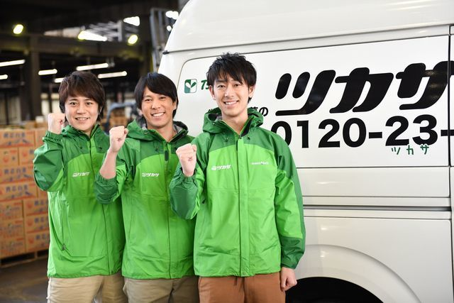 【地域限定】業務用野菜のツカサ