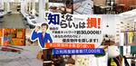 【東京、神奈川、埼玉、千葉限定】ホクトシステム
