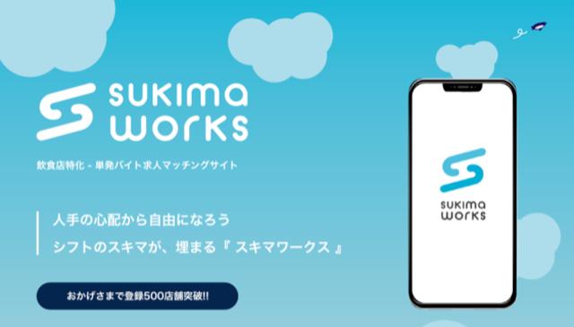 【東京都内限定】スキマワークス