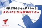【関東限定】労務コンサルティング