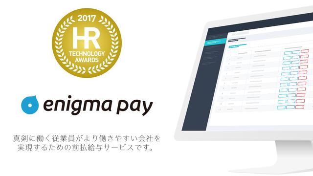 前払給与サービスenigma pay