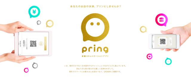 QRコード決済 プリン(pring)