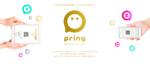 QRコード決済の「プリン(pring)」