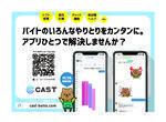 店舗内コミュニケーション特化型のチャット&シフト管理アプリ 『CAST』