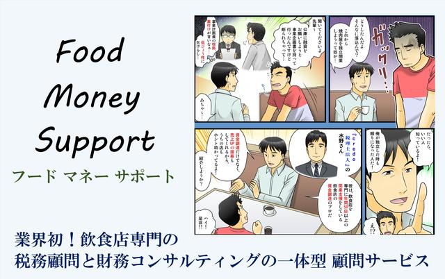 【東京、神奈川、千葉、埼玉限定】 Food Money Support