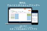 新しいシフト管理サービス!「Sync Up」 (シンクアップ)