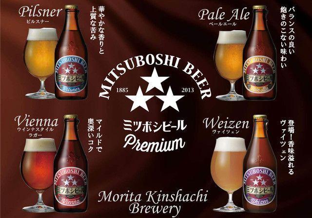 ミツボシビール